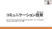 コミュニケーション技術(1)