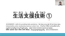 生活支援技術(1)
