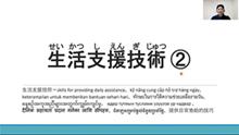 生活支援技術(2)