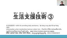 生活支援技術(3)