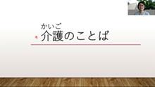 介護のことば(1)